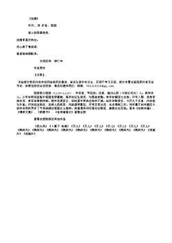 《沈园》(南宋.陆游)原文、注释及赏析