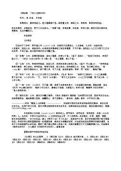 《洞仙歌 丁卯八月病中作》(南宋.辛弃疾)原文、注释及赏析