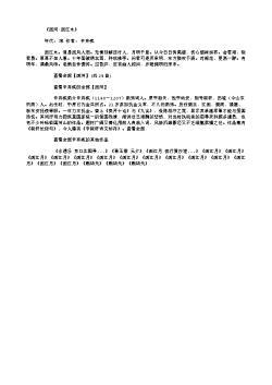《西河·西江水》(南宋.辛弃疾)原文、注释及赏析