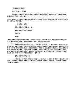 《庆清朝慢·禁幄低张》(宋.李清照)原文、注释及赏析