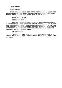 《解连环·泪淹妆薄》(南宋.陆游)原文、注释及赏析