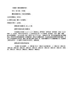 《浣溪沙·强欲加餐竟未佳》(南宋.辛弃疾)原文、注释及赏析