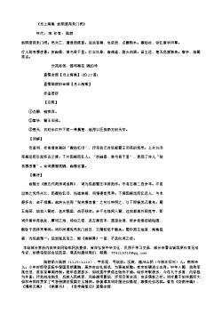 《月上海棠·斜阳废苑朱门闭》(南宋.陆游)原文、注释及赏析