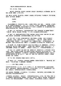 《喜迁莺 赵晋臣敷文赋芙蓉词见寿,用韵为谢》(南宋.辛弃疾)原文、注释及赏析