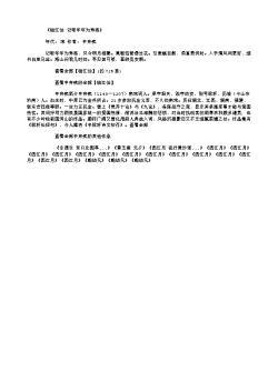 《临江仙·记取年年为寿客》(南宋.辛弃疾)原文、注释及赏析