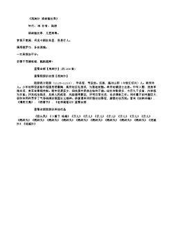《浪淘沙·绿树暗长亭》(南宋.陆游)原文、注释及赏析
