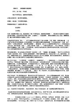 《鹧鸪天 游鹅湖醉书酒家壁》(南宋.辛弃疾)原文、注释及赏析