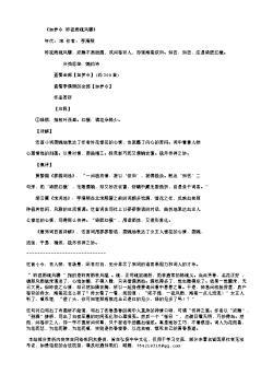 《如梦令·昨夜雨疏风骤》(宋.李清照)原文、注释及赏析