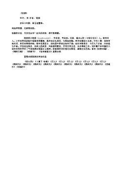 《贫病》(南宋.陆游)原文、注释及赏析