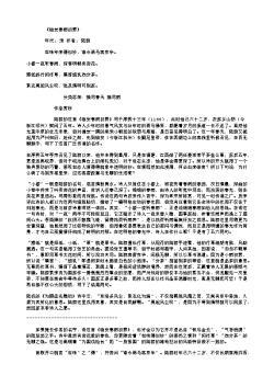 《临安春雨初霁》(南宋.陆游)原文、注释及赏析
