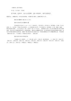 《踏莎行·萱草齐阶》(南宋.辛弃疾)原文、注释及赏析