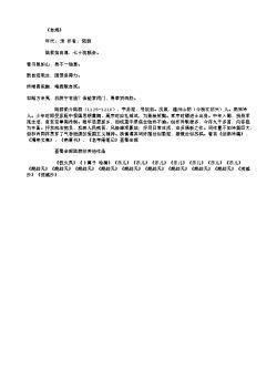 《自规》(南宋.陆游)原文、注释及赏析