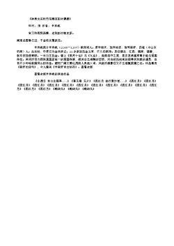 《林贵文买牡丹见赠至彭村偶题》(南宋.辛弃疾)原文、注释及赏析