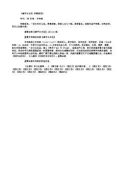《减字木兰花·昨朝官告》(南宋.辛弃疾)原文、注释及赏析