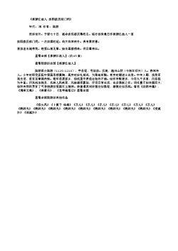《桃源忆故人·斜阳寂历柴门闭》(南宋.陆游)原文、注释及赏析