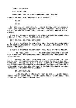 《小重山 三山与客泛西湖》(南宋.辛弃疾)原文、注释及赏析
