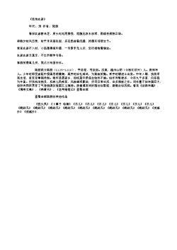 《岳池农家》(南宋.陆游)原文、注释及赏析