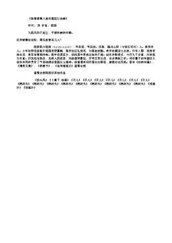 《新春感事八首终篇因以自解》(南宋.陆游)原文、注释及赏析