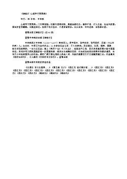 《御街行·山城甲子冥冥雨》(南宋.辛弃疾)原文、注释及赏析