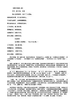 《题张氏隐居二首》(南宋.陆游)原文、注释及赏析