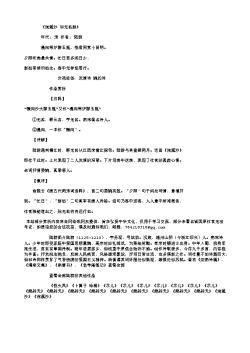 《浣溪沙 和无咎韵》(南宋.陆游)原文、注释及赏析