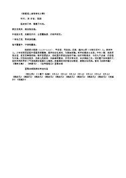 《箜篌谣二首寄季长少卿》(南宋.陆游)原文、注释及赏析