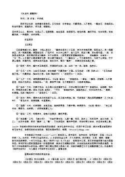 《水龙吟 题瓢泉》(南宋.辛弃疾)原文、注释及赏析