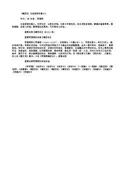 《蝶恋花·永夜恹恹欢意少》(宋.李清照)原文、注释及赏析