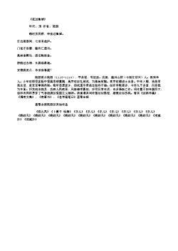 《夜过鲁墟》(南宋.陆游)原文、注释及赏析