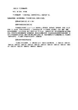 《西江月·千丈悬崖削翠》(南宋.辛弃疾)原文、注释及赏析