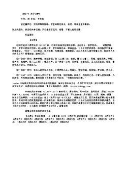 《南乡子 舟行记梦》(南宋.辛弃疾)原文、注释及赏析