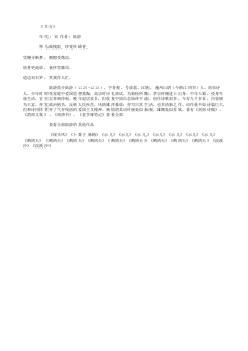《早行》(南宋.陆游)原文、注释及赏析