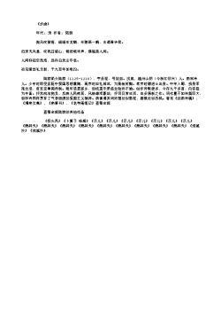 《步虚》(南宋.陆游)原文、注释及赏析