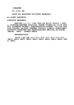 《初夏幽居偶题》(南宋.陆游)原文、注释及赏析