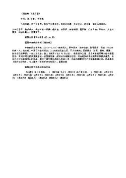 《洞仙歌·飞流万壑》(南宋.辛弃疾)原文、注释及赏析