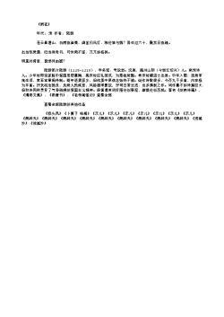 《雨夜》(南宋.陆游)原文、注释及赏析