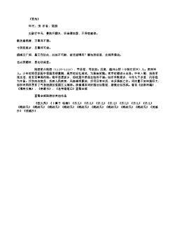 《苦热》(南宋.陆游)原文、注释及赏析
