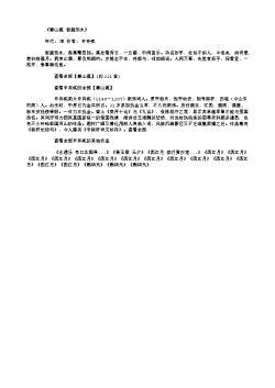 《蓦山溪·饭蔬饮水》(南宋.辛弃疾)原文、注释及赏析