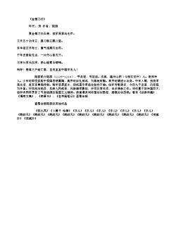 《金错刀行》(南宋.陆游)原文、注释及赏析
