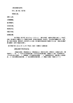 《晦日宴高氏林亭》(南宋.陆游)原文、注释及赏析