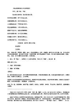 《轮台歌奉送封大夫出师西征》(南宋.陆游)原文、注释及赏析
