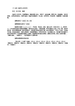 《一丛花·仙姝天上自无双》(南宋.陆游)原文、注释及赏析
