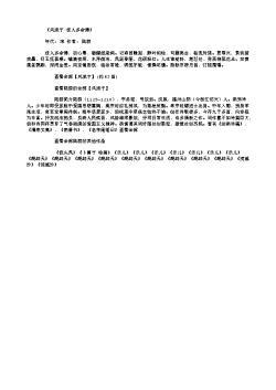 《风流子·佳人多命薄》(南宋.陆游)原文、注释及赏析