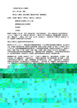 《诉衷情·青衫初入九重城》(南宋.陆游)原文、注释及赏析