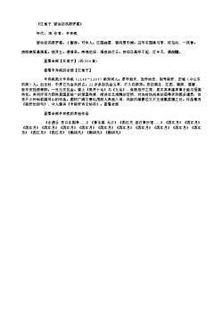 《江城子·留仙初试砑罗裙》(南宋.辛弃疾)原文、注释及赏析
