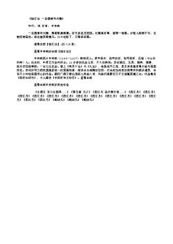 《临江仙·一自酒情诗兴懒》(南宋.辛弃疾)原文、注释及赏析