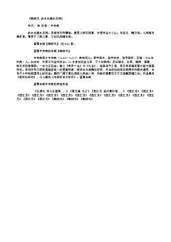 《鹧鸪天·秋水长廊水石间》(南宋.辛弃疾)原文、注释及赏析