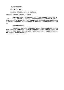 《送高员外赴淄青使幕》(南宋.辛弃疾)原文、注释及赏析