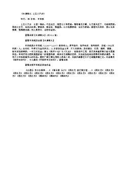 《水调歌头·上古八千岁》(南宋.辛弃疾)原文、注释及赏析