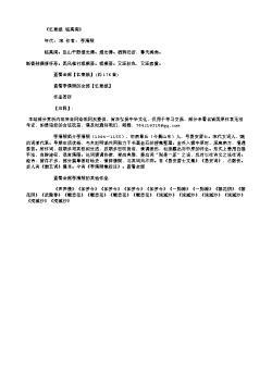 《忆秦娥·临高阁》(宋.李清照)原文、注释及赏析